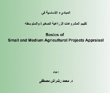Basics of Small & Medium Agricultural Projects Appraisal